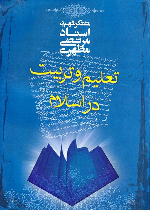 تعلیم و تربیت در اسلام, مطهری, صدرا