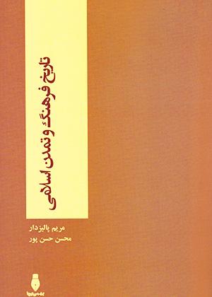 ethrj4w65usye4t - تاریخ فرهنگ و تمدن اسلامی, پالیزدار, بهمن برنا