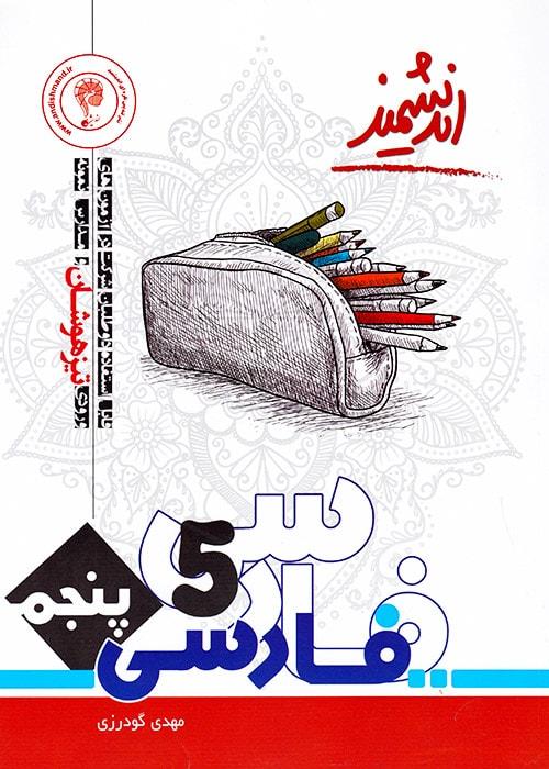 فارسی پنجم تیزهوشان اندیشمند
