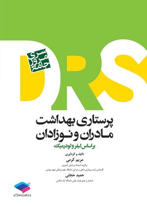 مرور جامع پرستاري و بهداشت مادران ونوزادان (D.R.S), کرمی, جامعه نگر