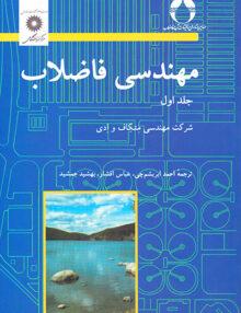 مهندسی فاضلاب جلد اول, مرکز نشر دانشگاهی