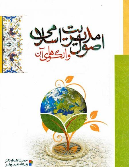 gyf7t5d 450x585 - اصول مدیریت اسلامی و الگوهای آن, پورفر