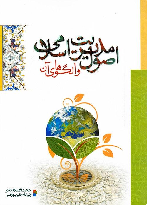 اصول مدیریت اسلامی و الگوهای آن, پورفر