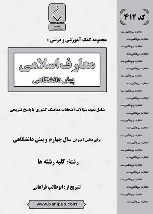 دین و زندگی, معارف اسلامی پیش دانشگاهی بنی هاشمی