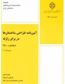 آیین نامه طراحی ساختمان ها در برابر زلزله استاندارد 2008, مسکن و شهرسازی