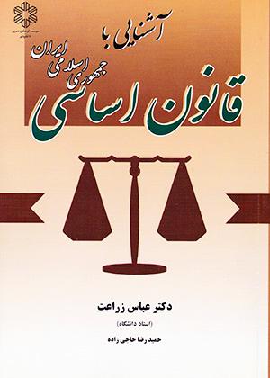 آشنایی با قانون اساسی جمهوری اسلامی ایران, زراعت, دانشپذیر