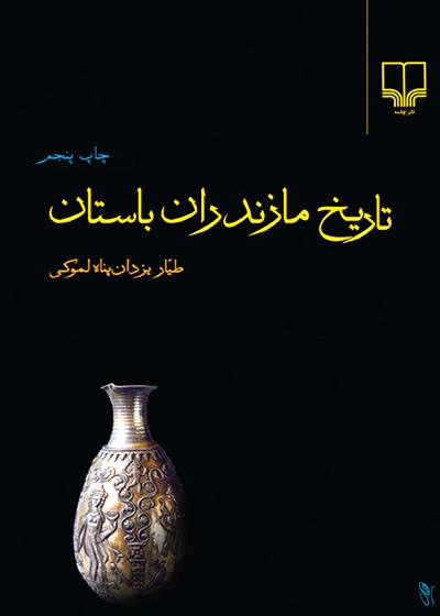 تاریخ مازندران باستان, چشمه