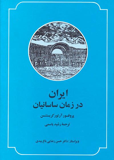 ایران در زمان ساسانیان, کریستنسن, معاصر