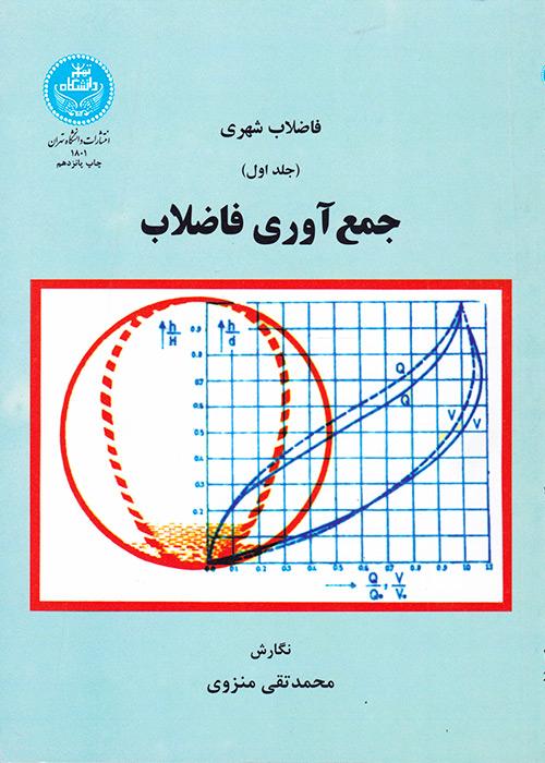 فاضلاب شهری جلد اول جمع آوری فاضلاب, منزوی, دانشگاه تهران