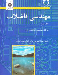 مهندسی فاضلاب جلد دوم, مرکز نشر دانشگاهی