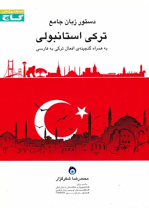 دستور زبان جامع ترکی استانبولی گاج