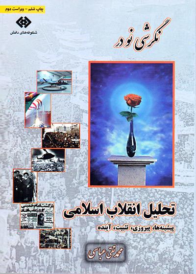 نگرشی نو در تحلیل انقلاب اسلامی, پیشینهها, پیروزی, تثبیت, آینده, شکوفه های دانش
