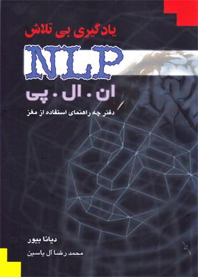 یادگیری بی تلاش NLP ان ال پی, دیانا بیو, آل یاسین, هامون