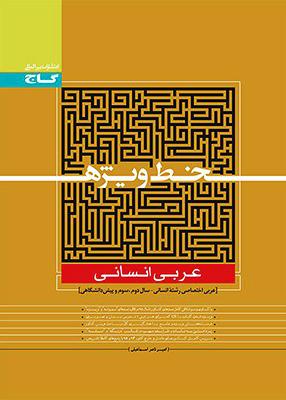 عربی انسانی خط ویژه گاج
