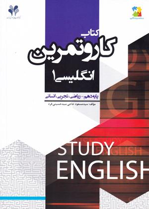 کتاب کار و تمرین انگلیسی 1 دهم مرآت