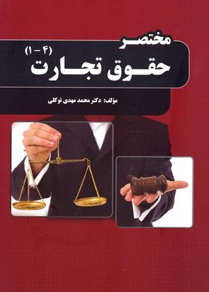 مختصر حقوق تجارت 1 - 4, دکتر محمد مهدی توکلی, طرح نوین اندیش