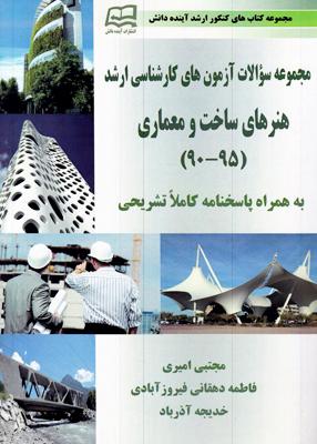 هنرهای ساخت و معماری, آینده دانش