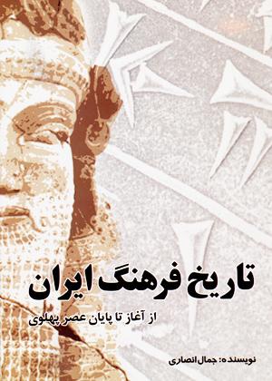 تاریخ فرهنگ ایران, انصاری, سبحان نور
