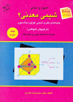اصول و مبانی شیمی معدنی 2 جلد 2 مبتکران
