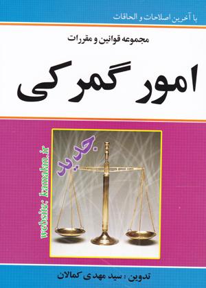 قوانین و مقررات امور گمرکی, کمالان, برازش