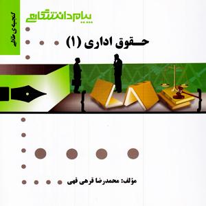 حقوق اداری 1, قرهی قهی, پیام دانشگاهی