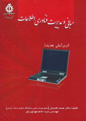 مبانی و مدیریت فناوری اطلاعات, فتحیان, دانشگاه علم و صنعت ایران