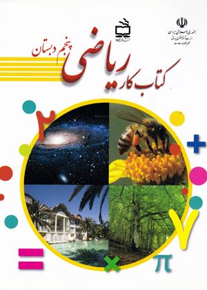 کتاب کار ریاضی پنجم مدرسه