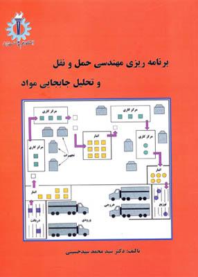 برنامه ریزی مهندسی حمل و نقل و تحلیل و جابجایی مواد, حسینی, علم صنعت