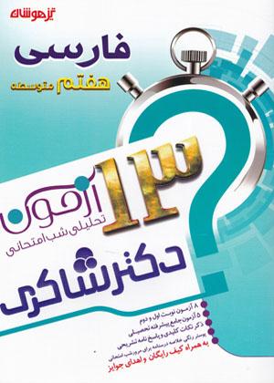 13آزمون فارسی هفتم دکترشاکری