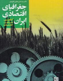 جغرافیای اقتصادی ایران جهاددانشگاهی مشهد