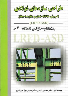 طراحی سازه های فولادی جلد ششم, ازهری, میرقادری, ارکان دانش