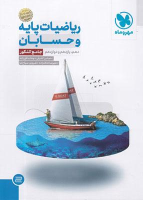 Untitled 4 copy 15 - ریاضیات پایه و حسابان جامع کنکور مهروماه