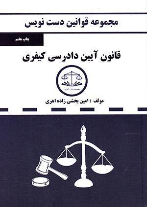 قانون آیین دادرسی کیفری, اهری, شریف