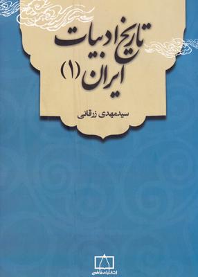 تاریخ ادبیات ایران 1, زرقانی, فاطمی