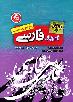آموزش فارسی هشتم به روش واله