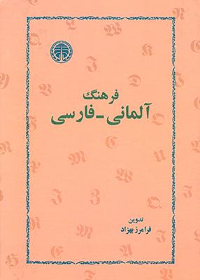 فرهنگ آلمانی - فارسی, فرامرز بهزاد, خوارزمی