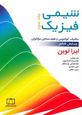 شیمی فیزیک جلد سوم, ایرا لوین, فاطمی