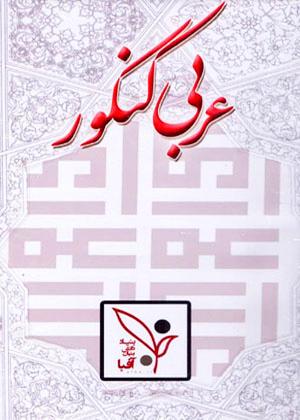 دی وی دی عربی جامع آفبا