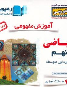 DVD آموزش مفهومی ریاضی نهم(4حلقه) رهپویان دانش و اندیشه