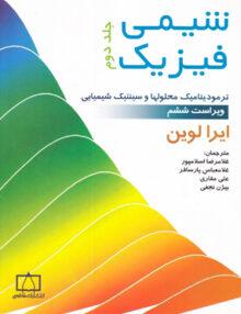 شیمی فیزیک جلد دوم, ایرا لوین, فاطمی