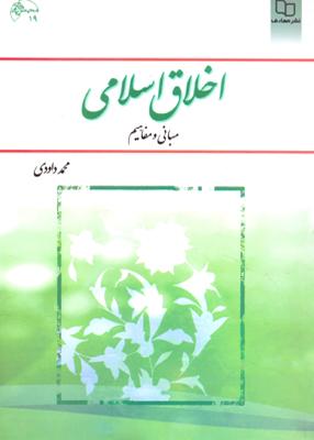 jhtfgbketjn - اخلاق اسلامی مبانی و مفاهیم, داودی, معارف