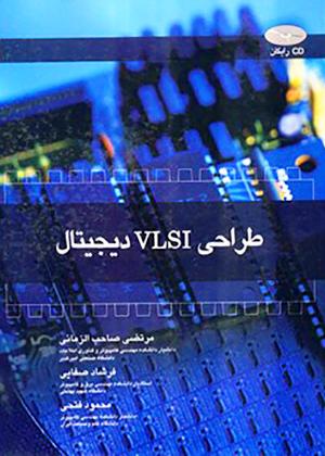 طراحی VLSI دیجیتال, صاحب الزمانی, شیخ بهایی