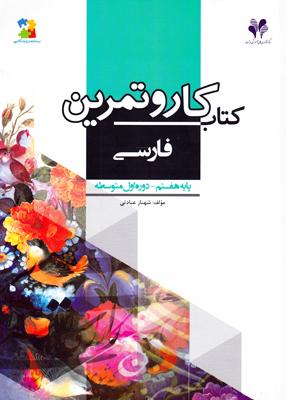 کتاب کار و تمرین فارسی هفتم مرآت