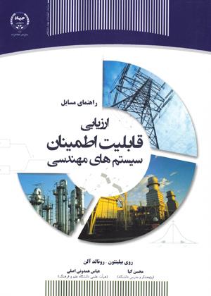 lklu - راهنامی مسائل ارزیابی قابلیت سیستمهای مهندسی, آلن, کیا, جهاد دانشگاهی