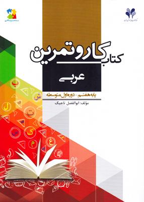 کتاب کار و تمرین عربی هفتم مرآت