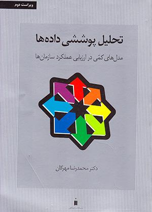 rdi7l6eo5ki64wu5y - تحلیل پوششی داده ها, مهرگان, کتاب دانشگاهی