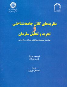 نظریه های کلان جامعه شناختی تجزیه و تحلیل سازمان, سمت 792