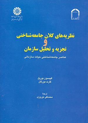 rtdj45ayt - نظریه های کلان جامعه شناختی تجزیه و تحلیل سازمان, سمت 792
