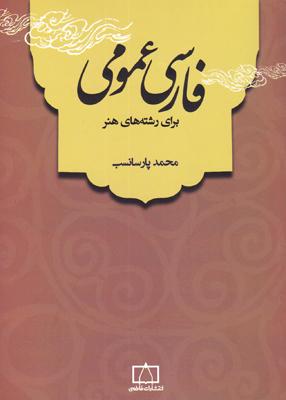 فارسی عمومی, پارسا نسب, فاطمی