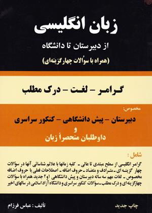زبان انگلیسی از دبیرستان تا دانشگاه, عباس فرزام, باستان